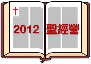 2012聖經營