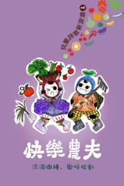《快樂農夫》DVD專輯$350
