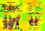 《聖境奇兵》CD專輯$350 樂譜$150