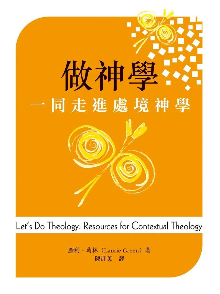 做神學(一同走進處境神學)